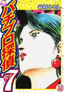 パチプロ探偵ナナ 24