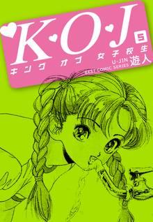 K・O・J キングオブ女子校生 5