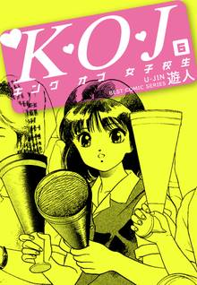 K・O・J キングオブ女子校生 6