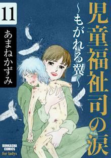 児童福祉司の涙~もがれる翼~(分冊版) 【第11話】