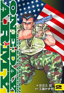 ONE・DAY ARMY 2巻