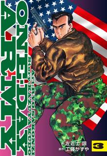 ONE・DAY ARMY 3巻