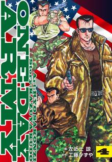 ONE・DAY ARMY 4巻