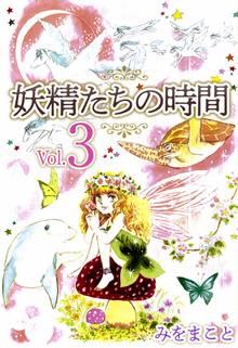 妖精たちの時間 3巻