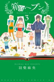 箱庭へブン 分冊版(3)