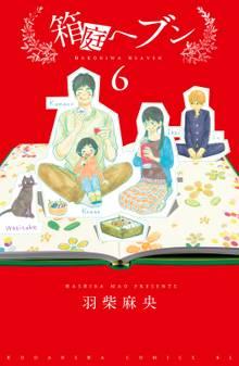 箱庭へブン 分冊版(6)