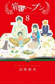 箱庭へブン 分冊版(8)