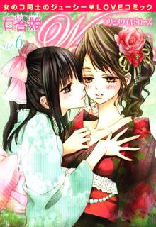 百合姫Wildrose: 6