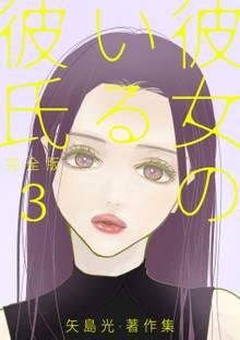 彼女のいる彼氏(完全版) 矢島光・著作集 3