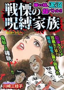 嫁vs姑、泥沼超バトル!! 戦慄の呪縛家族(モンスターファミリー)