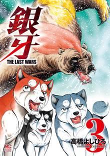 銀牙~THE LAST WARS~ 3