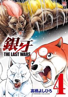 銀牙~THE LAST WARS~ 4