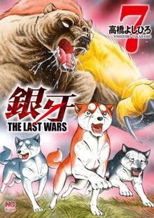 銀牙~THE LAST WARS~ 7