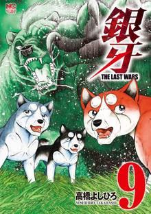 銀牙~THE LAST WARS~ 9