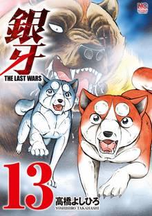 銀牙~THE LAST WARS~ 13