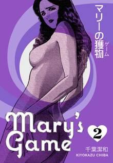 マリーの獲物 2