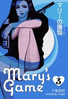 マリーの獲物 3