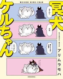 【期間限定 試し読み増量版】冥犬ケルちゃん