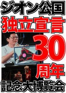 ジオン公国独立宣言30周年記念大博覧会