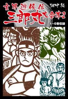 玄界遊侠伝 三郎丸 大合本2 4~6巻収録