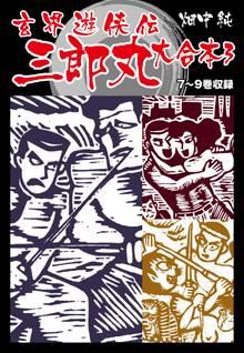 玄界遊侠伝 三郎丸 大合本3 7~9巻収録