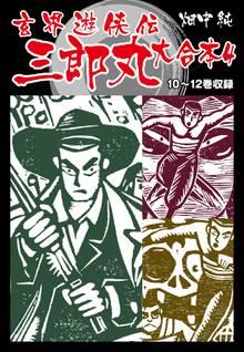 玄界遊侠伝 三郎丸 大合本4 10~12巻収録