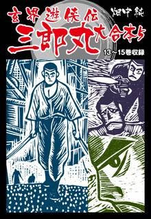 玄界遊侠伝 三郎丸 大合本5 13~15巻収録