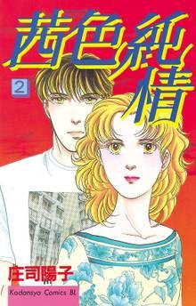 茜色純情(2)