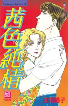 茜色純情(3)