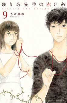 ゆりあ先生の赤い糸 分冊版(9)