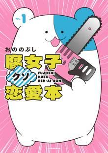 【期間限定 試し読み増量版】腐女子クソ恋愛本