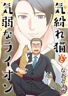 【期間限定 無料お試し版】気紛れ猫と気弱なライオン