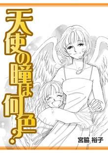 天使の瞳は何色?
