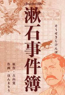 漱石事件簿