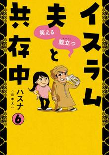 笑える 腹立つ イスラム夫と共存中(6) 相互扶助_日本で実践したら喧嘩?