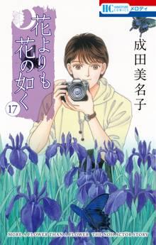 【期間限定 試し読み増量版】花よりも花の如く