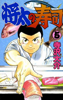 将太の寿司 5巻