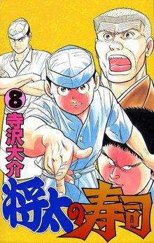 将太の寿司 8巻