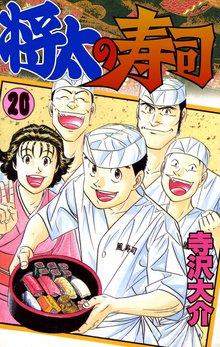 将太の寿司 20巻