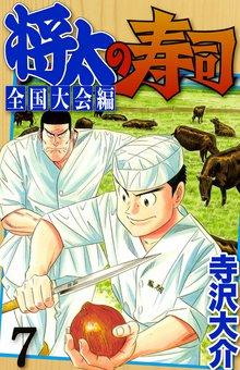 将太の寿司 全国大会編 7巻