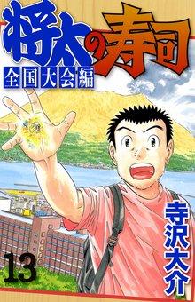 将太の寿司 全国大会編 13巻