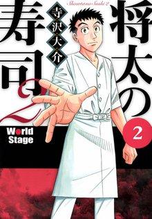 将太の寿司2 World Stage 2巻