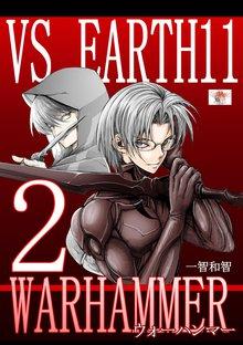 ウォーハンマー 2巻