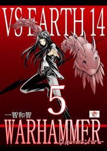 ウォーハンマー 5巻