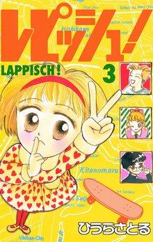 レピッシュ! 3巻