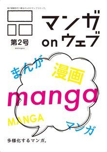 マンガ on ウェブ 2号