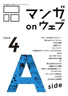 マンガ on ウェブ 4号 side-A