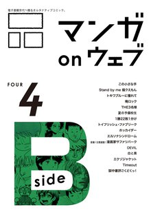 マンガ on ウェブ 4号 side-B