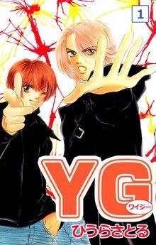 YG 1巻