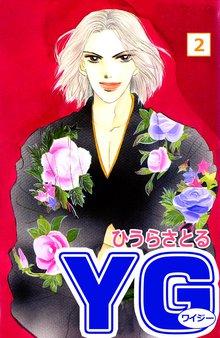 YG 2巻